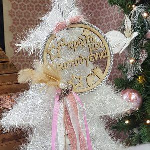χειροποίητα γούρια τα πρώτα μου χριστούγεννα