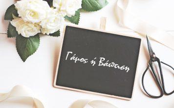 Μαυροπίνακας για διακόσμηση γάμου ή βαπτισης
