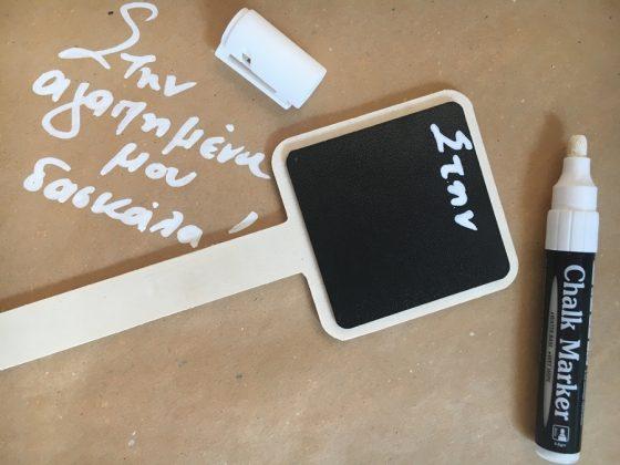 Γράψε την αφιέρωσή σου πάνω στο μαυροπινακάκι